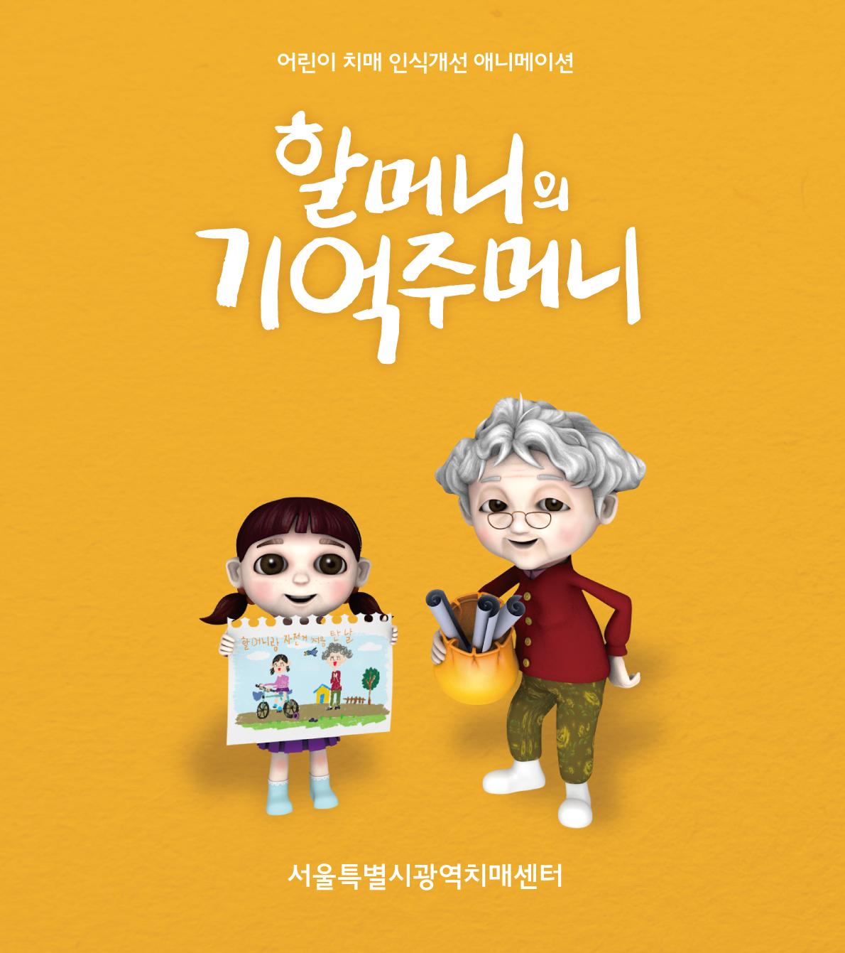 Granny_cover